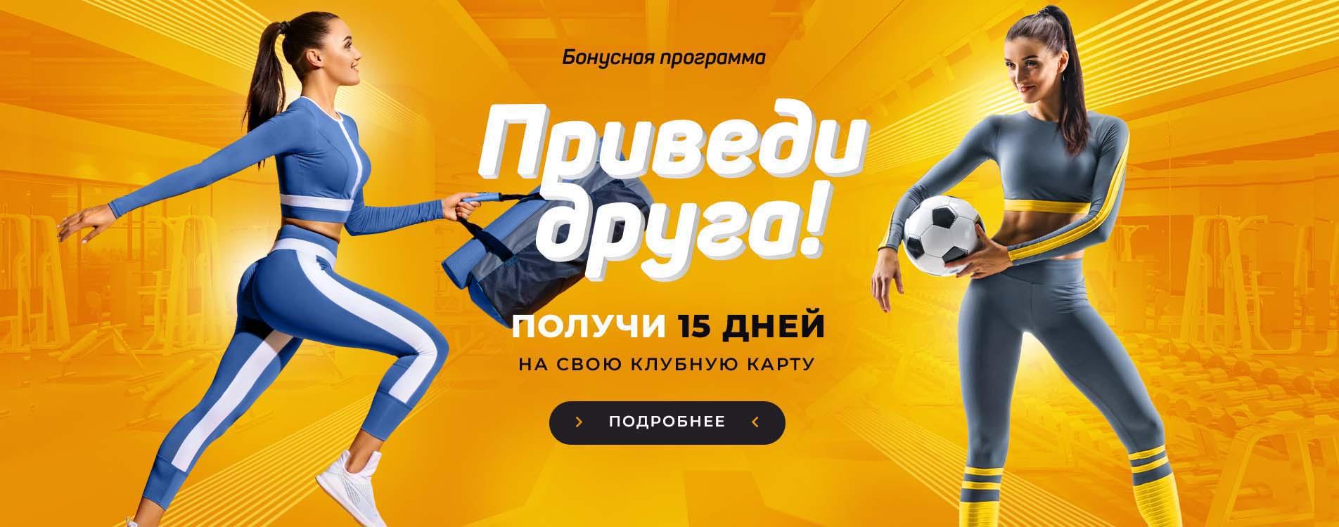 Фитнес клуб в Отрадном    ПАЛЛАДА 29d0f7dfecb