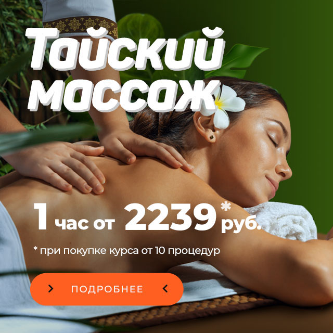 массажист в фитнес клубы в москве