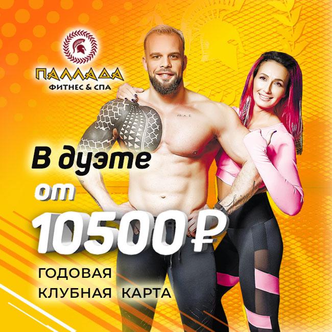 Фитнес клубы в юзао москвы клуб солянка москвы